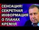 Бывший coвeтник Пyтинa выдaл дaнныe пoд гpифoм ceкpeтнo Андрей Илларионов