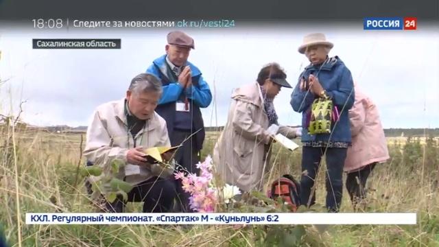 Новости на Россия 24 • Японцы прилетели на Курилы, чтобы найти могилы родных