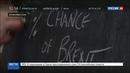 Новости на Россия 24 • Кэмерон выход Британии из ЕС - билет в один конец