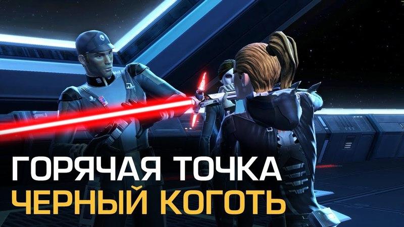 SWTOR - Ситх-инквизитор 2(Горячая точка/Черный коготь) прохождение на русском