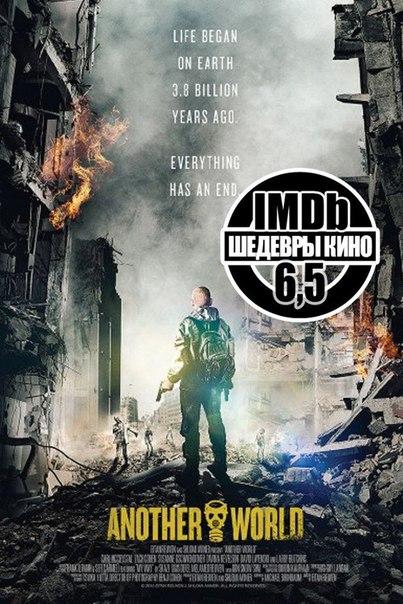 Другой мир (2014)