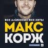 МАКС КОРЖ | 28 апреля | Томск