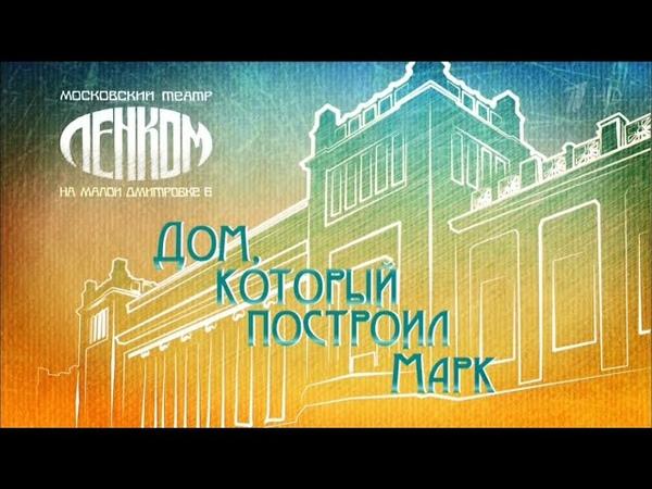 Юбилейный вечер Марка Захарова Дом, который построил Марк