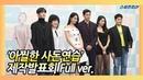 TvN 새 예능 '아찔한 사돈연습' 제작발표회 Full ver.