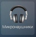 v-prokate.by/katalog/mikronaushniki.html