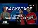 Закулисье с 1/8 Пермской официальной лиги Международного союза КВН 2019 года. Второй день