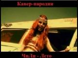 ЧиЛи - Лето (пародия-кавер OVCAVER)