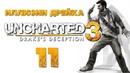 Uncharted 3 Иллюзии Дрейка Drake's Deception - Глава 9 Срединный путь 11 PS4