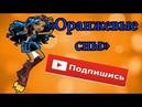 Мини-Клип Монстер ХайОранжевые сны/Mini-Clip Monster High Orange Dreams