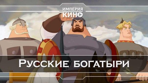 6 замечательных мультфильмов о богатырях русских.