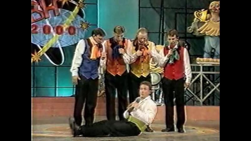 Дети лейтенанта Шмидта - Музыкальный конкурс (КВН Высшая лига 2000. Вторая 1/4 финала)