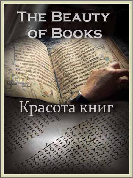 Документальный сериал ВВС «Красота книг»/The Beauty of Boos (2011) В Британской библиотеке в Лондоне находится 14 млн книг, а общая протяженность всех полок на которых они располагаются,