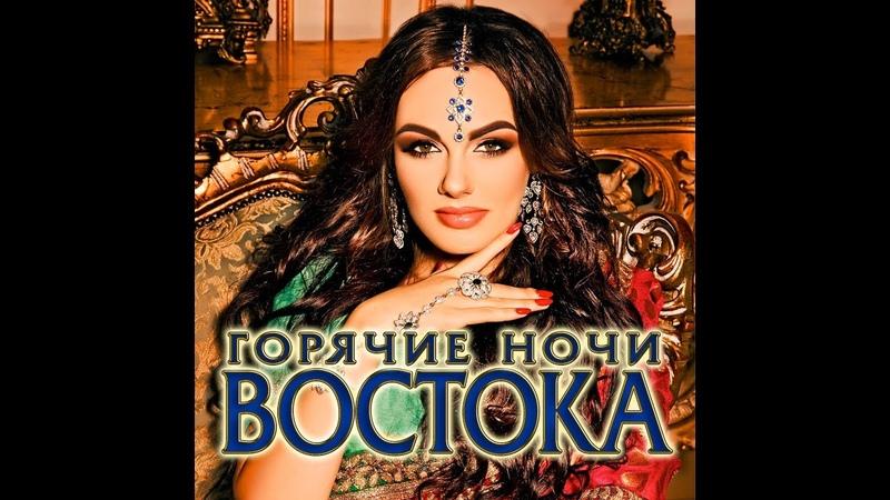 Горячие ночи Востока / ПРЕМЬЕРА 2018