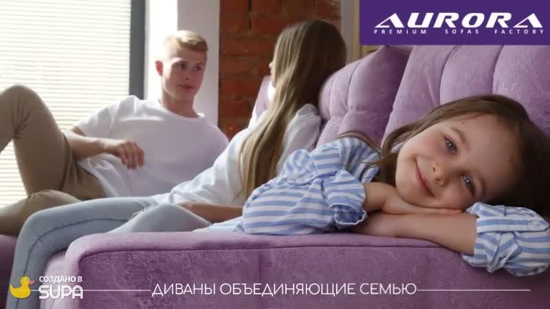 ФММ Аврора Акция весна 2019г