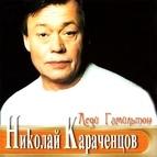 Николай Караченцов альбом Леди Гамильтон