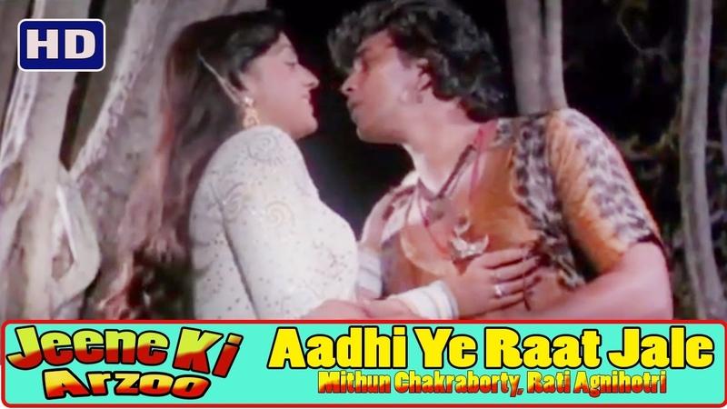 Aadhi Ye Raat Jale - Full Song   Jeene Ki Arzoo  Mithun Chakraborty, Rati Agnihotri, Rakesh Roshan