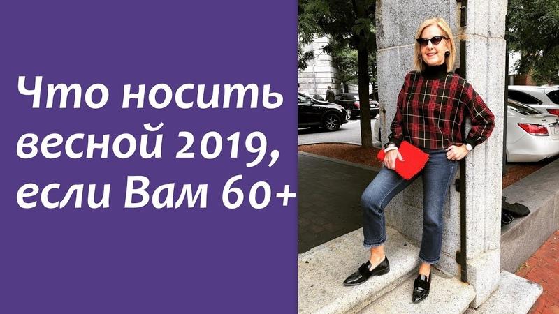 Что носить весной 2019, если Вам за 60
