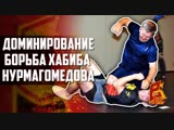 Доминирование в борьбе уроки отца и тренера Хабиба Нурмагомедова. Абдулманап Нурмагомедов ljvbybhjdfybt d ,jhm,t ehjrb jnwf b nh