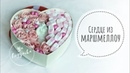 DIY Идея подарка на день влюблённых Сердце из маршмеллоу своими руками