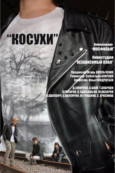 Косухи (2015)