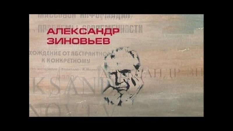 Александр Зиновьев «Зияющие высоты» д/ф 2010 год