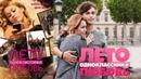 Лето. Одноклассники. Любовь 1056x440p2012 США, драма, мелодрама, комедия, BDRip-AVC2.17Gb