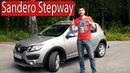 Renault Sandero Stepway - Глотает кочки и амбиции! 16