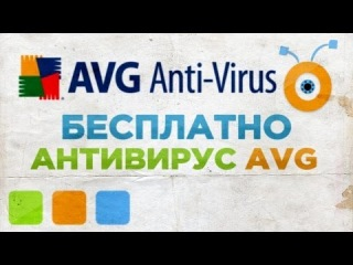 Как Скачать и Установить Антивирус AVG