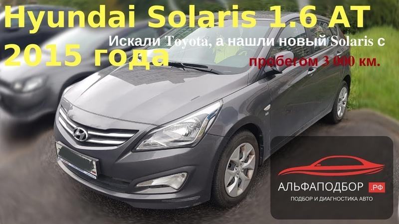 Подбор Закрыт - Hyundai Solaris 1.6 АТ 2015 год пробег 3 000км | АльфаПодбор.рф - Подбор Авто СПБ