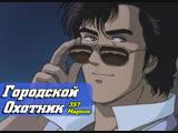 Городской охотник Магнум с любовью фильм первый 1989 City Hunter Ai to Shukumei no Magnum