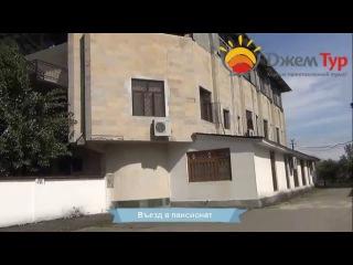 jamtour.org пансионат Эвкалиптовая  роща (Сухум, Абхазия) въезд в пансионат