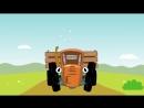 коричневый трактор едет к нам