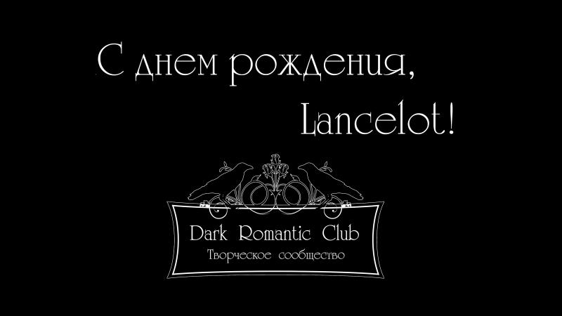 Dark Romantic Club: С днем рождения, Ланселот!