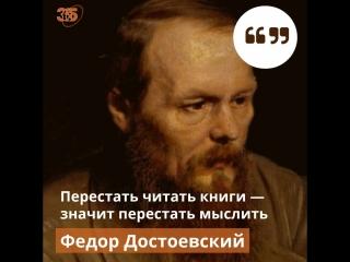 Цитаты великих людей: Ф.М. Достоевский