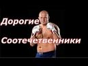 Слова Федора Емельяненко перед боем с Райаном Бейдером