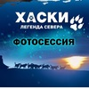 = ФОТОСЕССИЯ С ХАСКИ САНКТ-ПЕТЕРБУРГ=