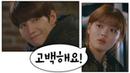 짝사랑 중인 송재림(Song Jae-lim)에 김유정(Kim You-jung) 재지 말고 그냥 고백해요! 일단 뜨