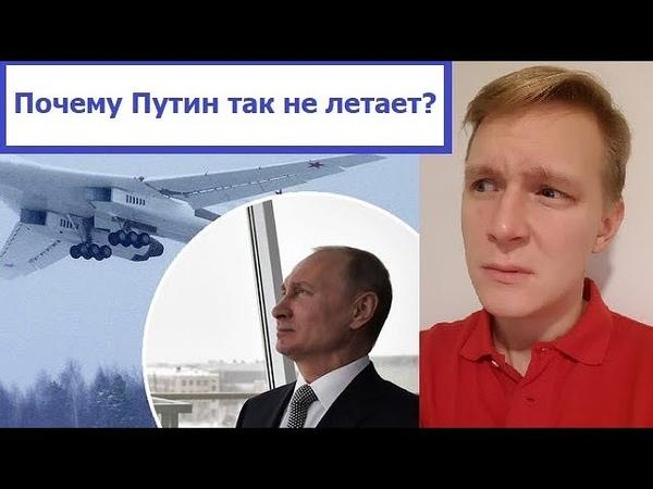 Почему Путин ТАК не летает?