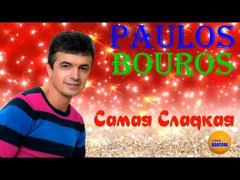 Paulos Bouros - Самая Сладкая
