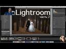 Лайтрум Lightroom для начинающих часть 2 продвинутый уровень