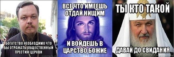 РПЦ и богатство LIpCeMSl_qw