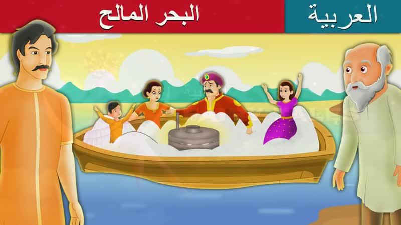 البحر المالح قصص اطفال حكايات عربية
