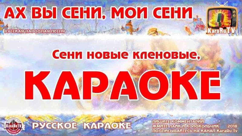 Караоке Ах вы сени мои сени Русская Народная Песня