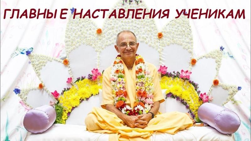 ГЛАВНЫЕ НАСТАВЛЕНИЯ УЧЕНИКАМ (1) Шрила Бхакти Вигьяна Госвами