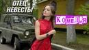 КОМЕДИЯ ВЗОРВАЛА ИНТЕРНЕТ! Разрешите тебя поцеловать… Отец невесты Русские комедии, фильмы HD taksi88173325111