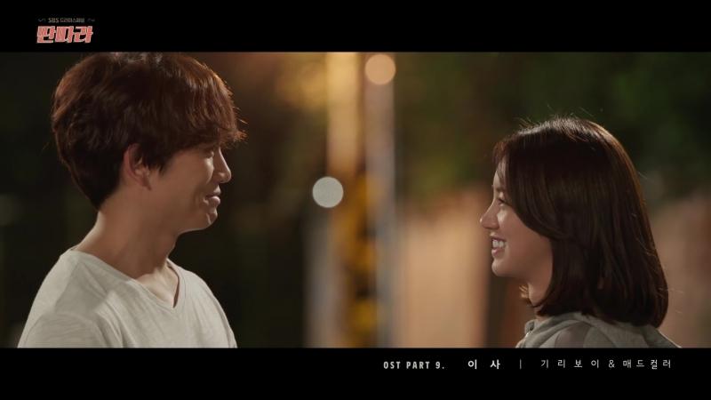 Дорама Конферансье / Шоумен (The Entertainer / Tantara) OST MV - Giriboy (Feat. Mad Color) Move