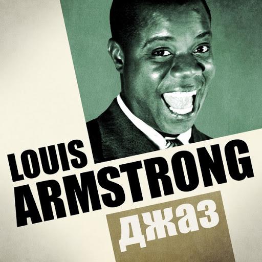Louis Armstrong альбом джаз