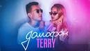 Terry - Домофон (Cover by KEAM Marina Rasova)