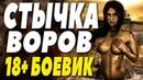 БОЕВИК 2018 прикончил всех! || СТЫЧКА ВОРОВ || Русские боевики 2018 новинки HD