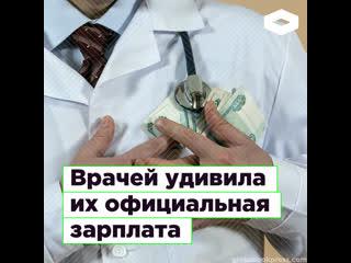 В башкирии врачи похлопали своей зарплате | romb